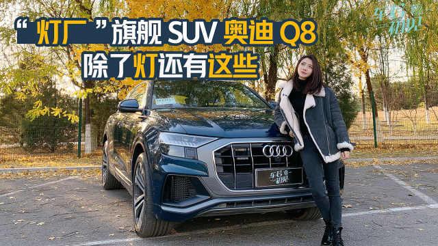 百万级的运动SUV奥迪Q8实力如何?
