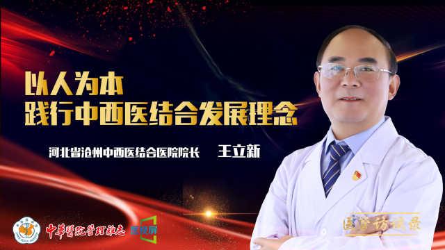 沧州中西医结合医院院长王立新专访