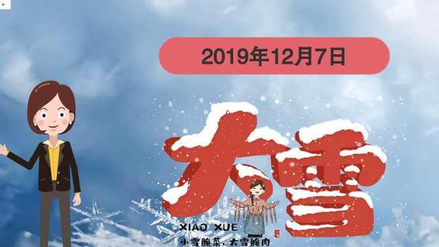 桂林大雪节气天气特点