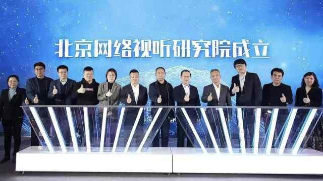 北京网络视听研究院正式成立