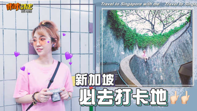 新加坡拍照打卡胜地,炫爆朋友圈!