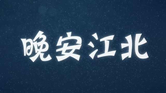 晚安江北12.10日版