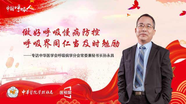 中国呼吸人|第五期 孙永昌专访