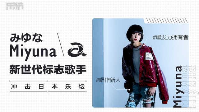 新世代标志歌手Miyuna冲击日本乐坛