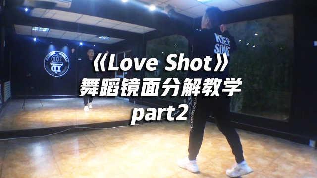 EXO《Love Shot》舞蹈分解教学p2