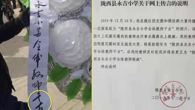 花圈挽联写全体教师千古,校方:写错