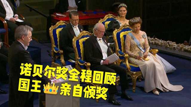 一分半看诺贝尔颁奖典礼,国王亲颁