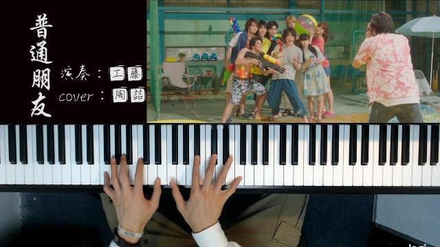 陶喆《普通朋友》钢琴即兴弹唱