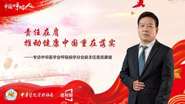 中国呼吸人|第七期:康健专访