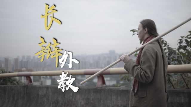 长辫外教在重庆:背棍爬坡似李慕白