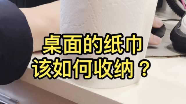 桌面纸巾该如何收纳?