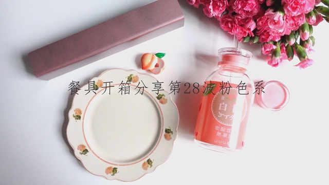 餐具开箱分享第28波粉色系