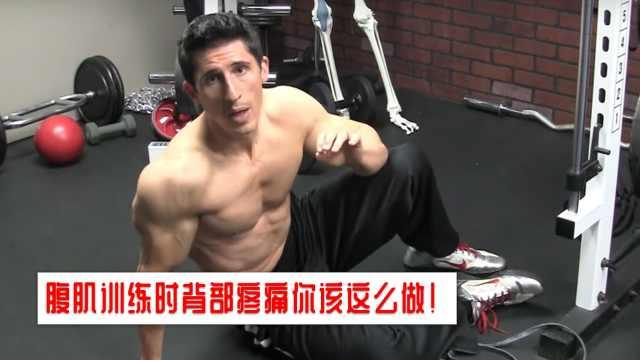 腹肌训练时背部疼痛你该这么做!