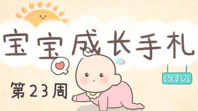 宝宝23周,这个时期最容易患感冒