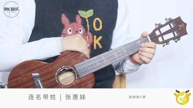 《连名带姓》张惠妹 尤克里里弹唱