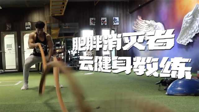 云健身教练指导2万学员减肥