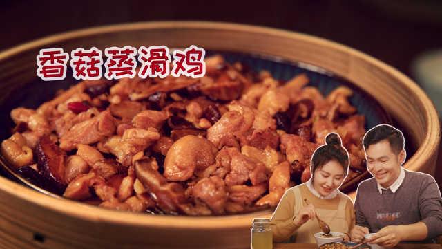 香菇蒸滑鸡的家常做法,营养又美味