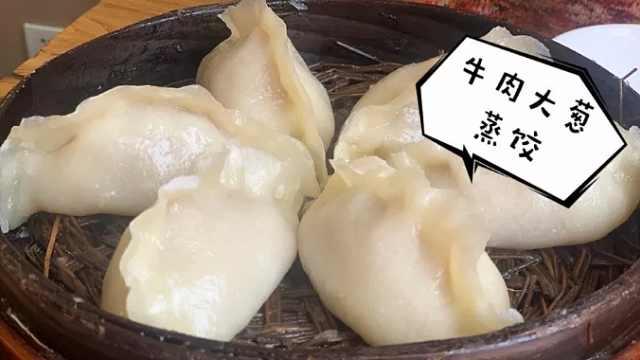 乌海这家店蒸饺这么好吃