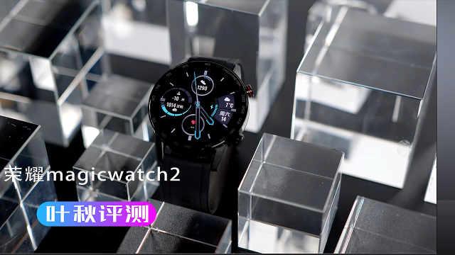 荣耀Magic watch 2上手测评