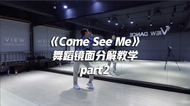《Come See Me》舞蹈分解教学part2