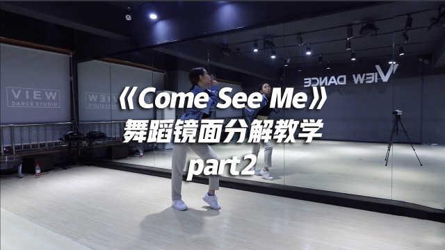 《Come See Me》舞蹈分解教学part2