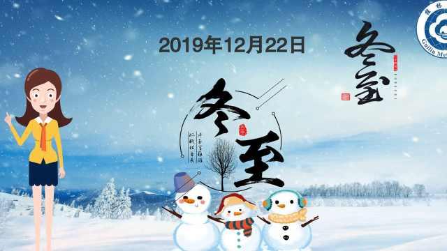 桂林冬至节气特点