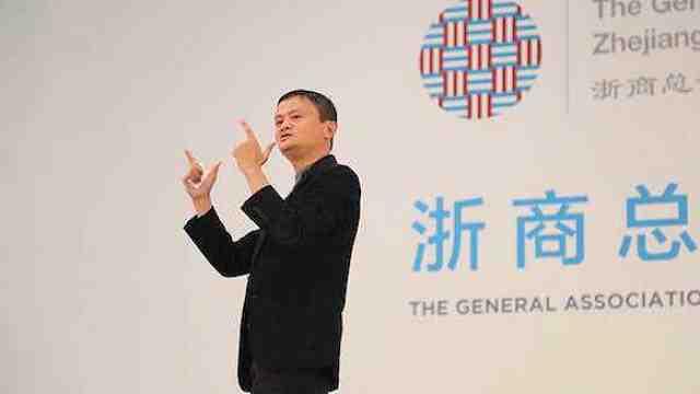 马云建议企业家走出去:不为赚钱