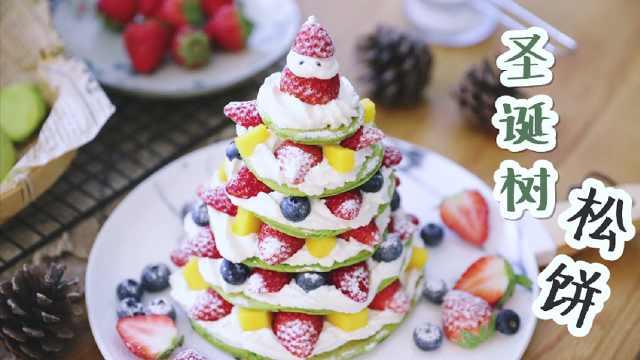 自己做个蛋糕圣诞树,只需要平底锅