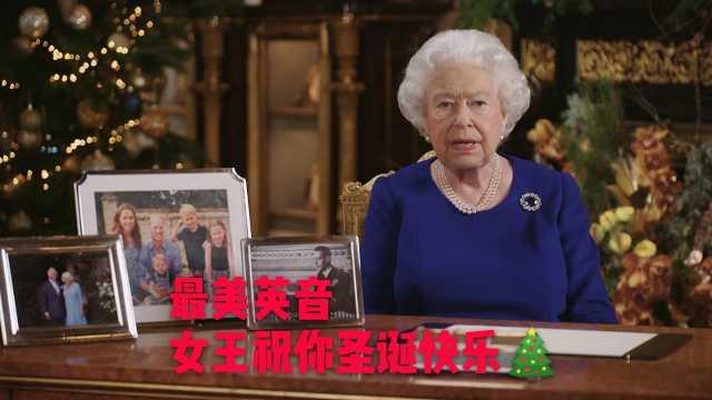 最美英音!英國女王圣誕致辭灌雞湯