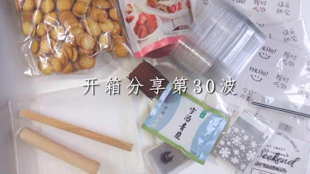 开箱分享第30波|牛轧糖雪花酥模具