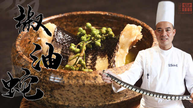 美味与胆量并存的粤菜:椒油蛇