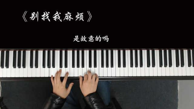 蔡健雅《别找我麻烦》新手钢琴教程