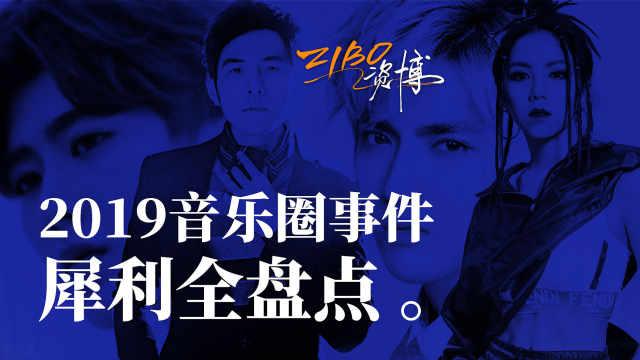 2019音乐圈大事全盘点 | ZIBO