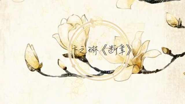 卞之琳《断章》