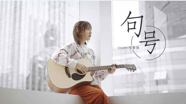 邓紫棋《句号》吉他弹唱