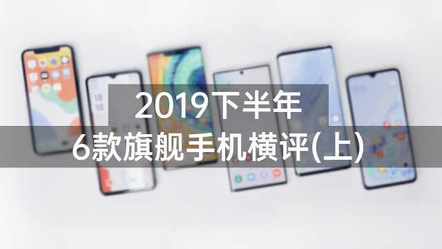 2019年下半年旗舰机横评(上)