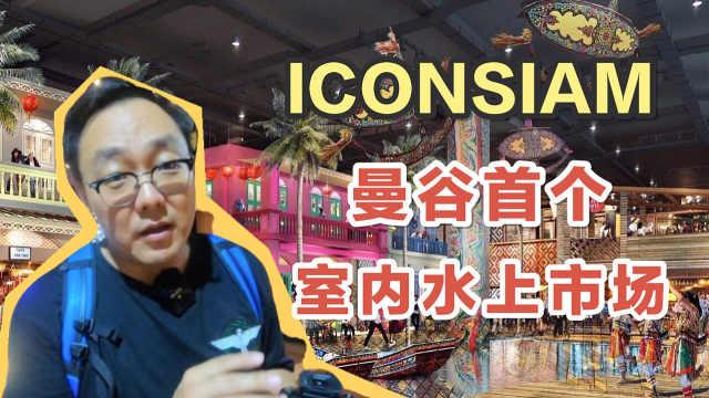 曼谷太疯狂ICONSIAM水上市场搬进屋