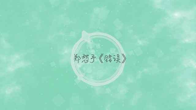晚安江北——郑愁予《错误》