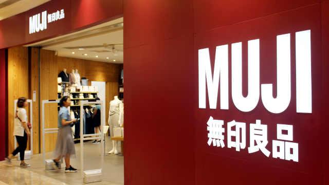 无印良品否认降价讨好中国消费者