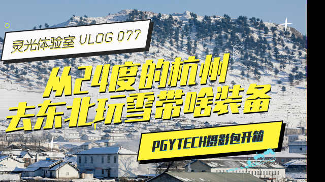 从24℃的杭州去东北玩雪带啥装备