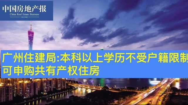 广州住建局:本科以上不受户籍限制