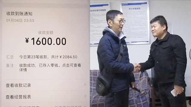 韩国乘客错付1600车费,的哥寻2天还