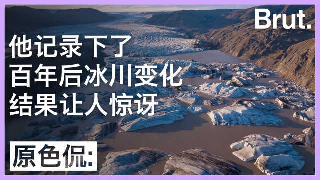 他记录下百年冰川变化结果令人惊讶