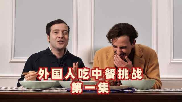 """第一次吃中餐的外国小哥""""嗨爆了"""""""