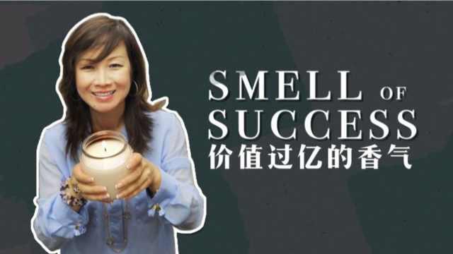 她用价值过亿的香气救活了一个小镇