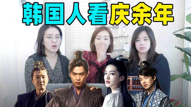 韩国人看《庆余年》秒变张若昀迷妹