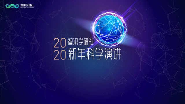 直播潘建伟新年演讲:量子革命