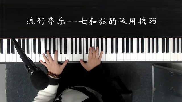 在旋律伴奏中七和弦的运用技巧