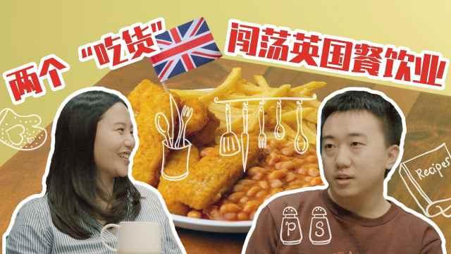 """华人""""吃货""""成功闯荡英国餐饮业!"""
