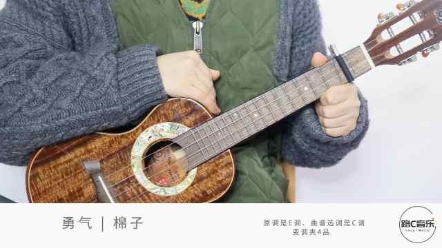棉子《勇气》尤克里里弹唱教学